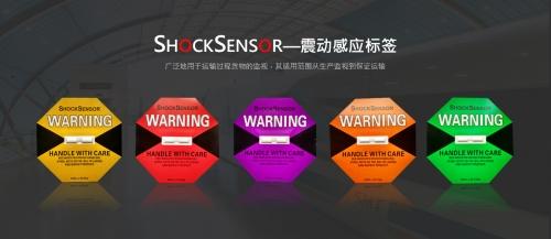 感应标签,解锁震撞感应标签和倾斜感应标签新未来